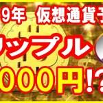 【仮想通貨】リップルがビットコインを超えた!!!