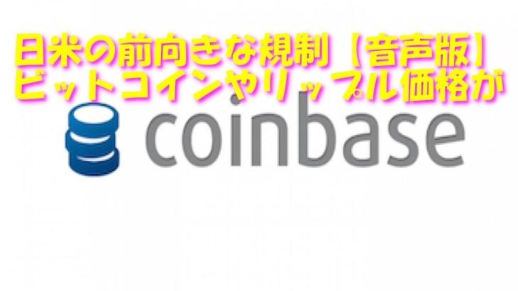 日米の前向きな規制の動きに、ビットコインやリップル価格が反応【音声】