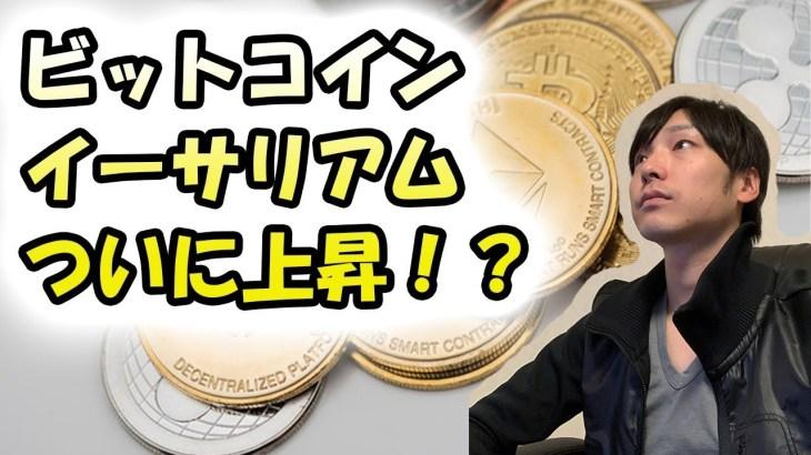 【仮想通貨】ビットコイン、イーサリアムついに上昇か!?