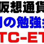 2018-11-29-01【ビットコインETF】と【リップルの有価証券問題】遂に承認され、ビットコイン爆上げが秒読み段階に入った!!