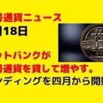 【暗号通貨ニュース】取引所ビットバンクが仮想通貨を貸して増やす!4月開始(羽ばたけ暗号通貨!カルダノADAエイダコイン仮想通貨)