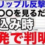 【反撃開始】リップルが50円→90円になる時期はいつなのか? 仮想通貨 バイナリー FX