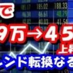 仮想通貨 BTCビットコイン 39万→45万で10%上昇!?トレンド転換なるか!?
