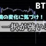 【BTCFX】私が売り一択で戦う理由(2018年10月31日)