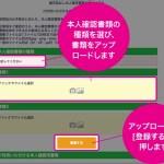 【DMM ビットコイン】STEP2 本登録(口座開設)方法