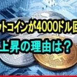 仮想通貨ビットコインが4000ドル回復…上昇の理由は?