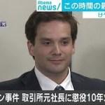 ビットコイン消失事件 取引所元社長に懲役10年求刑(18/12/12)