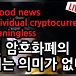 [18년12월28일] #비트코인 #암호화폐 #블록체인 #4차산업혁명 #bitcoin #bitcoin korea #比特币 #ビットコイン