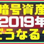 【暗号資産】2019年は〇〇の一年に!仮想通貨 ビットコイン リップル