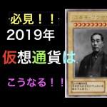 【必見!!】2019年 仮想通貨(ビットコイン)はこうなる!!