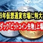 米ナスダック責任者「ビットコイン先物」上場計画を公式発表 2019年仮想通貨市場に特大材料【仮想通貨】