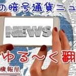 【世界の暗号通貨ニュース】ビットコイン年に2度誕生日? 2018.12.2