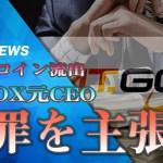 仮想通貨ニュース5選「 大量仮想通貨ビットコイン流出のマウントゴックス事件から4年、元CEOが公判で無罪を再び主張」(2018/12/27) -CoinPost-