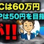 ビットコインは60万円!リップルは50円!しかし・・・#ビットコイン#リップル