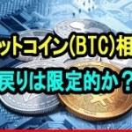 ビットコインBTC相場、戻りは限定的か?【仮想通貨】