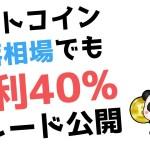 ビットコインBTC暴落相場で日利40%を初心者でも簡単に取れるトレード手法を公開!