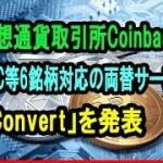 仮想通貨取引所Coinbase、ビットコイン等6銘柄対応の両替サービス「Convert」を発表
