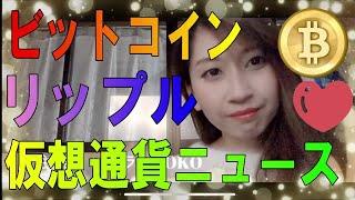 ♡ビットコインの下落要因が判明♡リップルに影響か!!