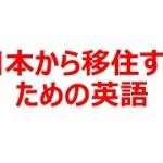 日本から移住するための英語。 仮想通貨(ビットコイン、リップル d)リアルタイム情報