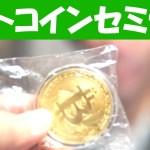 ビットコインセミナー参加しました ビットコインの現物も見ることが出来ました
