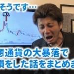 仮想通貨が暴落し大損した話…ヤバいです。。まだ保有中