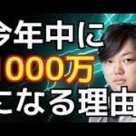 【与沢翼】リップル、ビットコインは1000万円の値をつける 。日本人であることが優位性!広告なしラジオ