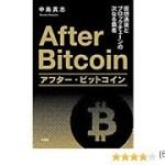 (54)アフター・ビットコイン/中島真志  目次紹介音声