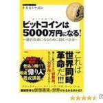 (95)ビットコインは5000万円になる!/ナカモトヤスシ  目次紹介音声
