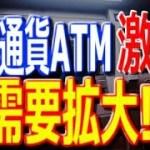 仮想通貨ATM激増! インフラ整備で、需要拡大!!