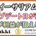 【爆上げくるか】ビットコイン 先物取引 イーサリアム アップデート日は2月〇日 再び高騰なるか BTC ETH