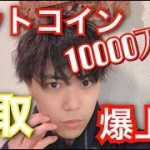 【#BTC】爆上げ!ビットコイン1000万円になる!その条件とは!