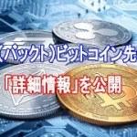 Bakkt(バックト)ビットコイン先物商品の「詳細情報」を公開【仮想通貨】