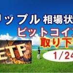 リップル相場状況&ビットコインETF申請取り下げ!?(仮想通貨、暗号通貨)