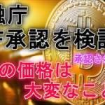 日本でもETF承認なるか⁉ 通れば… ビットコイン爆上げだな。