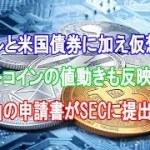 米ドルと米国債券に加え仮想通貨ビットコインの値動きも反映する「ETF」の申請書がSECに提出される【仮想通貨】