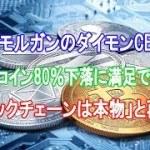 JPモルガンのダイモンCEO 「ビットコイン80%下落に満足できない」 「ブロックチェーンは本物」と再評価