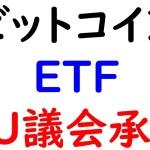 【ビットコインETF】何と!EU議会が承認(ヨーロッパ共同体)か!?