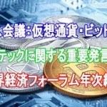 ダボス会議:仮想通貨・ビットコイン、フィンテックに関する重要発言まとめ|世界経済フォーラム年次総会