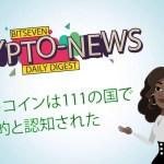 ビットコインは111の国で合法的と認知された (2019)