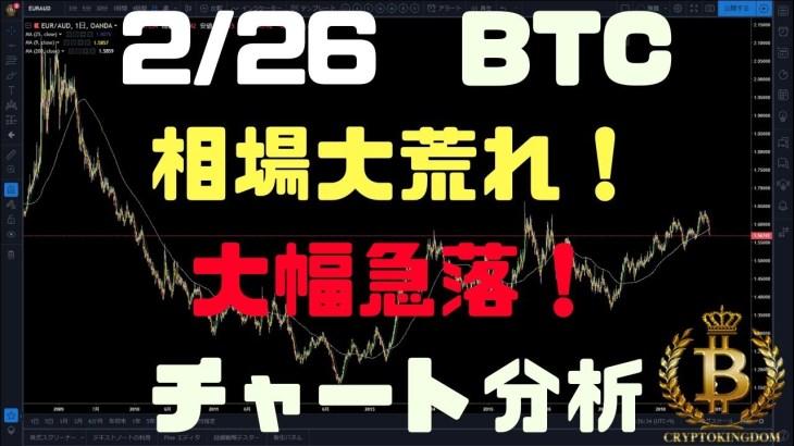 2/26【BTC、ETH、XRP】サーキットブレーカー発動!大荒れのBTC相場で退場者続出か・・・チャート分析