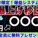 【秒読み⁉︎】やはりリップルは、35円➡︎〇〇〇円に爆上げ確定⁉︎