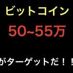 【仮想通貨】ビットコイン  上昇ターゲットは50~55万だ!! 今後の値動き分析 2月23日