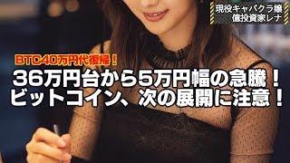 5万円幅の急騰!ビットコイン次の展開は?【ETF】【仮想通貨】
