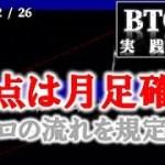 【BTC】焦点は月足確定、終値が流れを規定する(2019年2月26日)