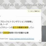 DroidKaigi 2019 – いかにしてビットコインを扱うか / ゆいき (@yuikijp) [JA]