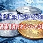 あえて「不完全」なビットコインETFを提案 米仮想通貨資産マネジメントの狙いは?