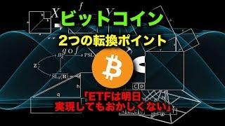ビットコイン転換ポイント!ETFは明日実現してもおかしくない#ビットコイン#仮想通貨
