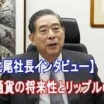 SBI北尾社長インタビュー『仮想通貨(ビットコイン)市場の将来性とリップルの展望』