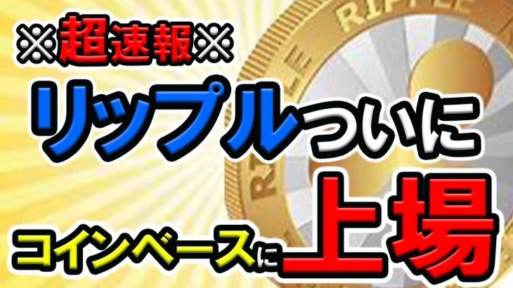 【仮想通貨】リップル(XRP)単独上昇!コインベースに上場決定で未来も明るい!