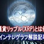 仮想通貨リップルXRPとは何か【コインテレグラフ解説記事】